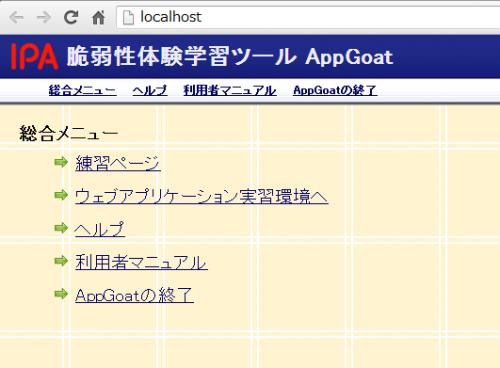 AppGoatの起動画面