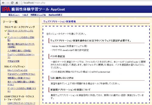 AppGoatの実習画面