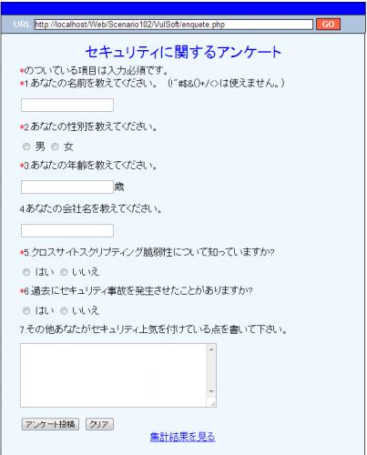 XSSの演習ページ