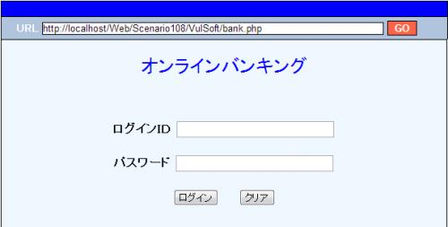 SQLインジェクションの演習ページ