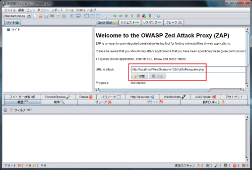 OWASP ZAP XSSチェック