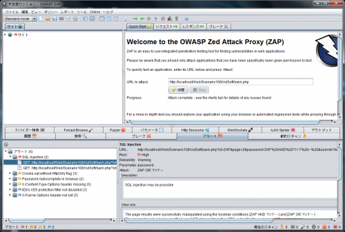 SQLインジェクションの脆弱性