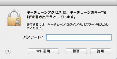キーチェーンパスワードの入力