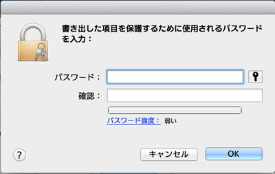 証明書のパスワード