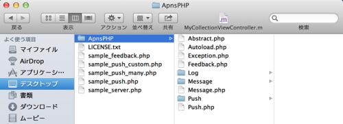 apns-php files