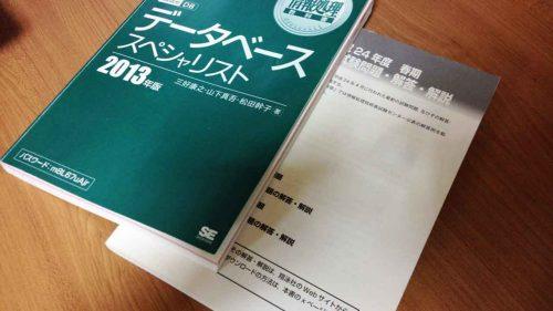 2か月でデータベーススペシャリスト試験に合格した勉強法