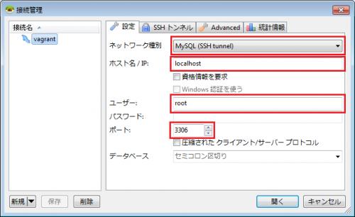 MySQL接続設定