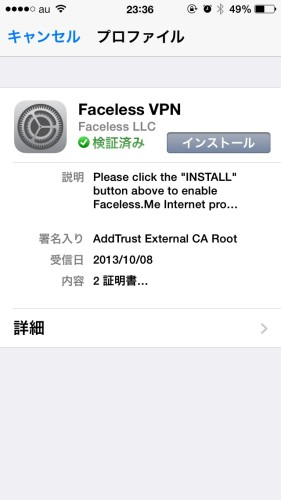 iPhone版Faceless設定4
