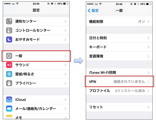 iPhone版Faceless設定6