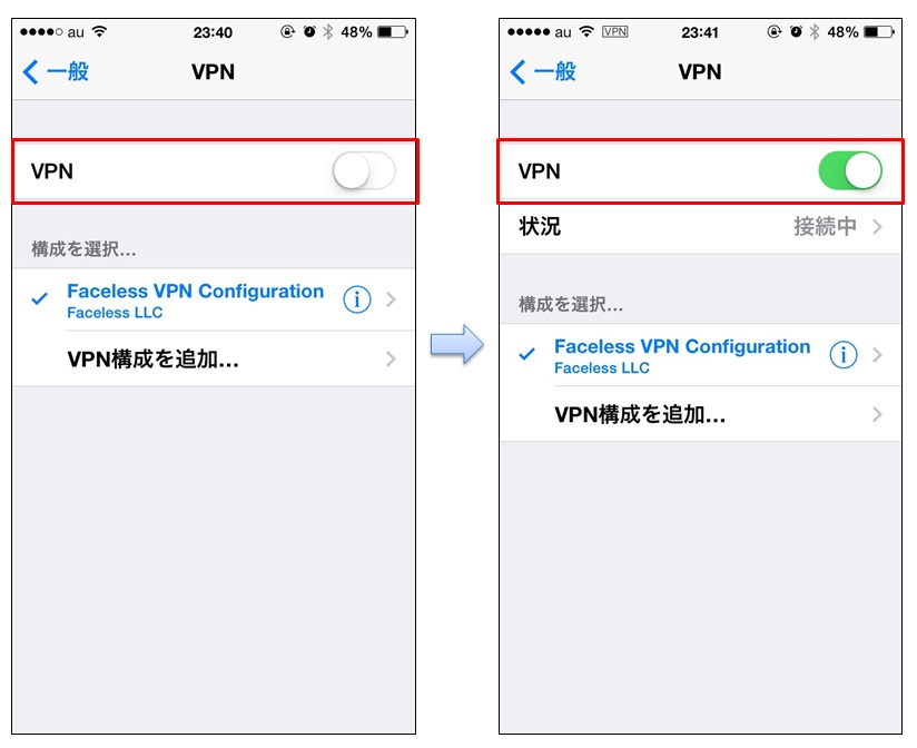 free vpn for iphone iphone から簡単にvpn接続を利用できる無料アプリ faceless vpn connection 14167