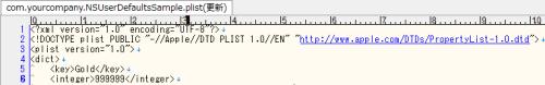 NSUserDefaultsで作成されたplistファイルの編集