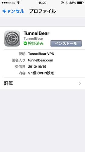 プロファイルインストール画面
