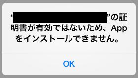 証明書が有効でないためAppをインストールできません