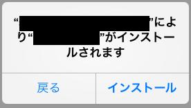 アプリインストール可能