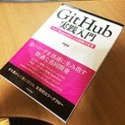 GitHub実践入門