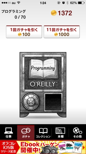 O'REILLY COLLECTION ガチャ