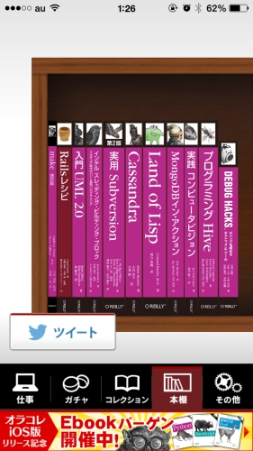 O'REILLY COLLECTION 本棚
