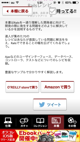 O'REILLY COLLECTION 書籍購入
