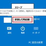Windows8.1 更新して再起動