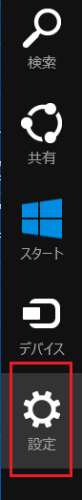 windows8 設定