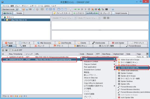OWASP ZAP Active Scan single URL