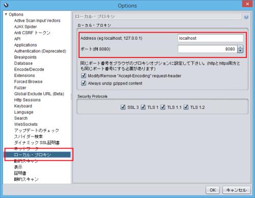 OWASP ZAP ローカルプロキシ