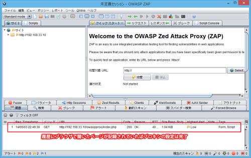 OWASP ZAP プロキシ動作チェック