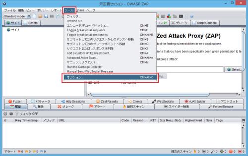 OWASP ZAP ツール オプション