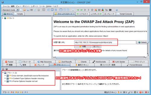 OWASP ZAP 脆弱性が検出されない