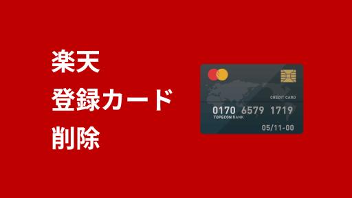 楽天 登録カード削除