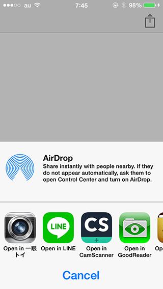 DocInteraction メールアプリが表示されない