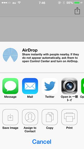DocInteraction メールアプリが表示される
