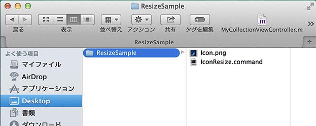 iOSアプリアイコン一括生成 バッチ配置
