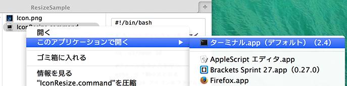 iOSアプリアイコン一括生成 実行