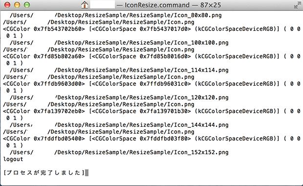 iOSアプリアイコン一括生成 生成中
