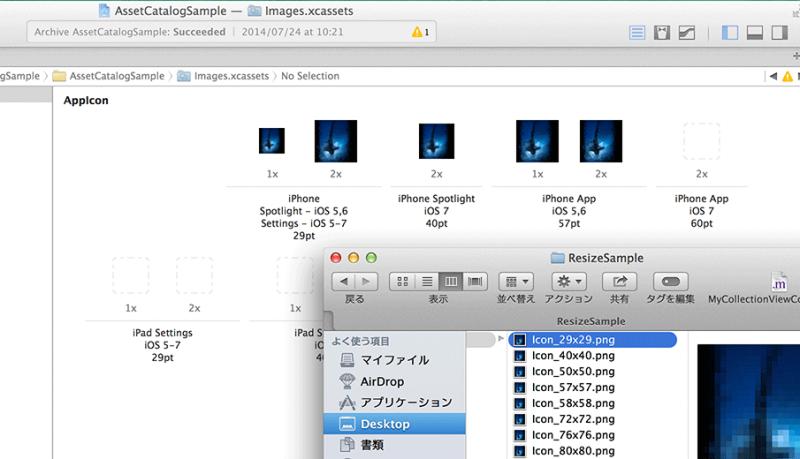 アイコンをAsset Catalogにセット