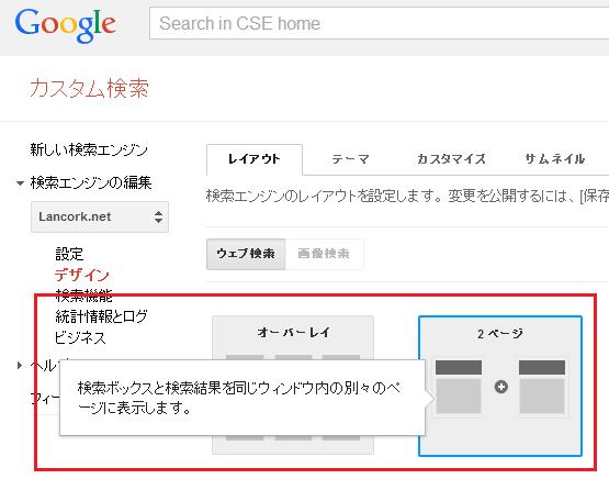 Googleカスタムエンジン 2ページ