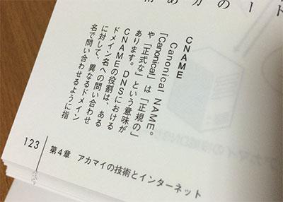 アカマイ CNAMEの解説