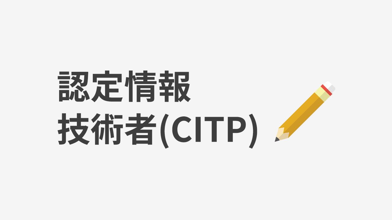 認定情報技術者(CITP)