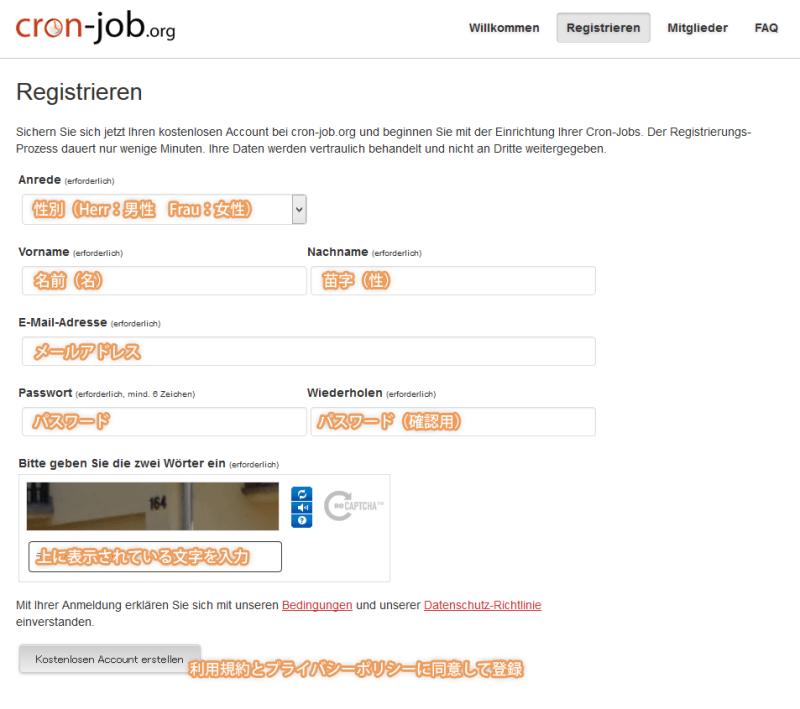 cron-job.org 会員登録