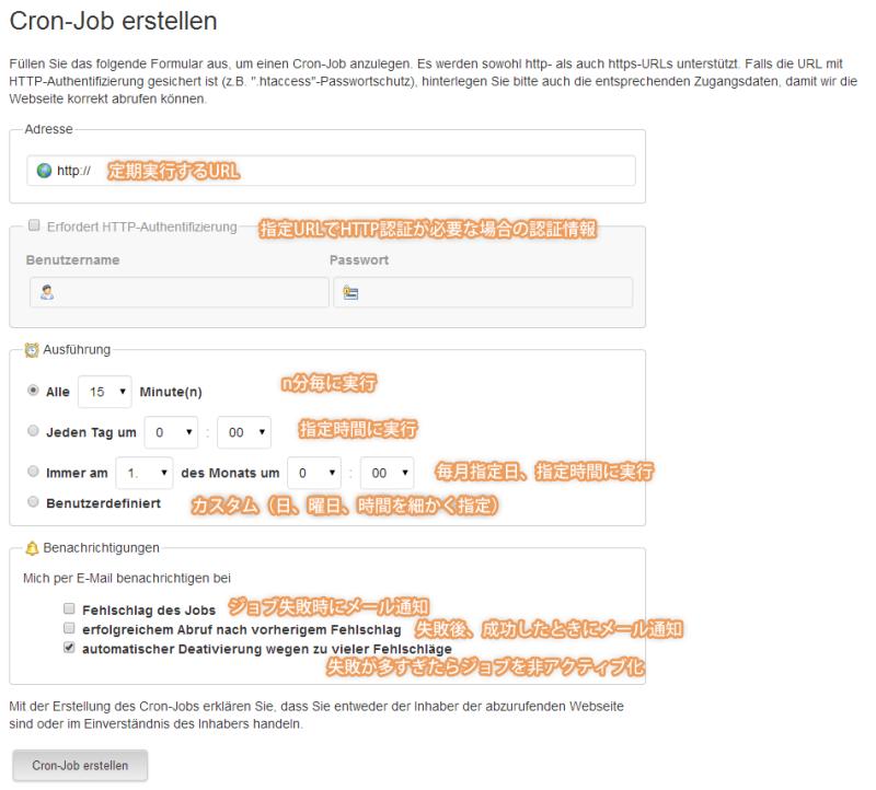 cron-job.org ジョブ登録画面