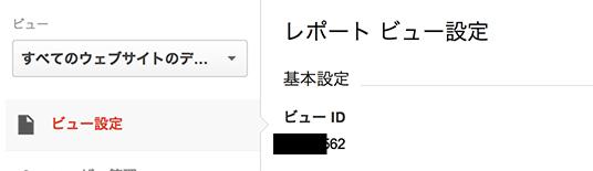 google-analytics-04-confirm-view-id