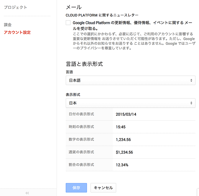 Google Developers Console  日本語化完了