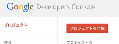 Google Developers Console プロジェクトの作成