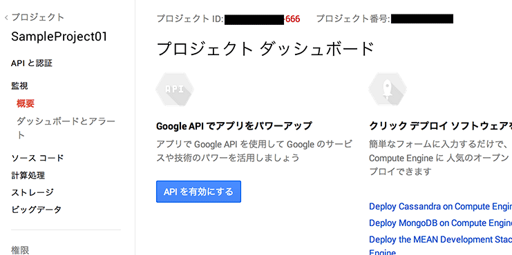 Google Developers Console プロジェクトダッシュボード