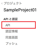 Google Developers Console API