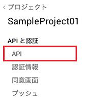 Google Developers Console API