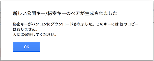 公開鍵/秘密鍵ペア作成(JSON)