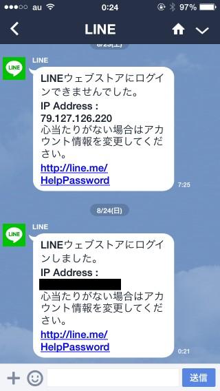 LINE 正規のアカウントでのログイン通知