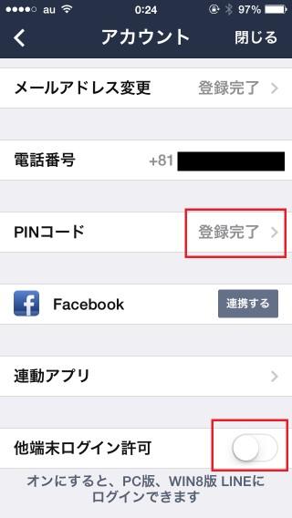 LINE PINコード設定と他端末ログインオフ